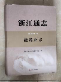 浙江通志能源业志:第五十七卷(附光盘)
