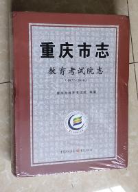 重庆市志.教育考试院志(1977-2016)
