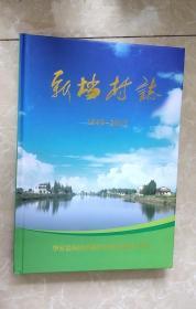 新垱村志(湖南省岳阳市)(1949-2015)