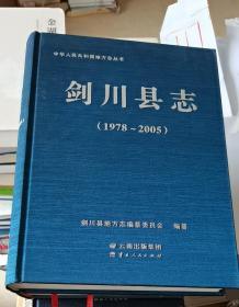 剑川县志(1978-2005)(缺光盘)