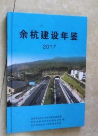 余杭建设年鉴(2017)