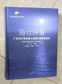 海丝映粤广东与21世纪海上丝绸之路建设图志(全彩)
