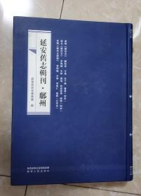延安旧志辑刊·鄜州
