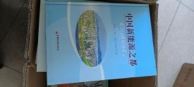 中国新能源之都新余战略规划研究