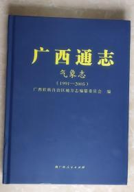 广西通志·气象志(1991-2005)