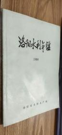 洛阳水利年鉴(1988)