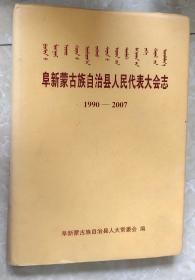 阜新蒙古族自治县人民代表大会志(1990-2007)