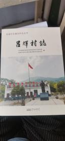 吕辉村志(安徽省宣城市)