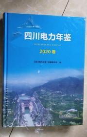 四川电力年鉴(2020)