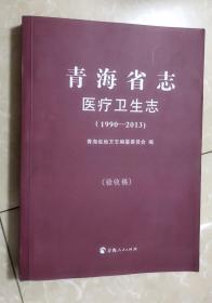 青海省志·医疗卫生志(1990-2013)(验收稿)