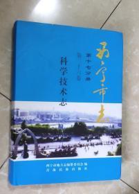 西宁市志科学技术志(第十七分册 第三十六卷)