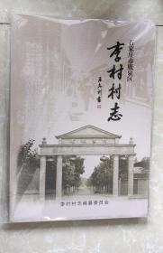 李村村志(河北省石家庄市)