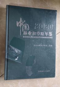 中国林业和草原年鉴(2020)(附光盘)