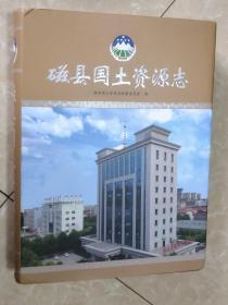 磁县国土资源志