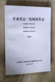 甘肃省志·发展改革志(计划部分1995-2010、体改部分1978-2010、物价部分1949-2010)(初稿)