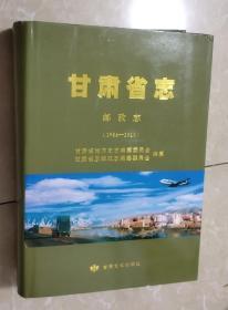 甘肃省志财政志(1986-2010)