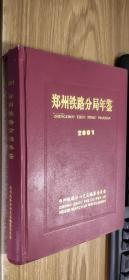 郑州铁路分局年鉴(2001)