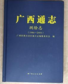广西通志·测绘志(1986-2005)