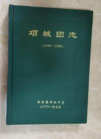 项城团志(1949-1999)