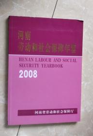 河南劳动和社会保障年鉴(2008)