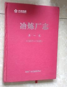 大冶有色冶炼厂志(1957-1985)(第一卷)