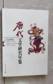唐代文学研究年鉴(2009)