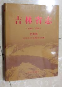 吉林省志·艺术志(1986-2000)