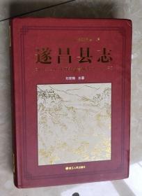 遂昌县志(旧志综合版)
