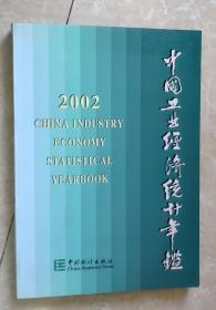 中国工业经济统计年鉴(2002)