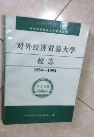 对外经济贸易大学校志(1954-1994)