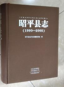 昭平县志(1990-2005)