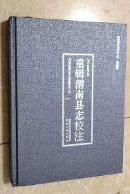 重辑渭南县志校注
