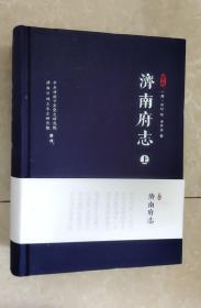 康熙·济南府志(上下)