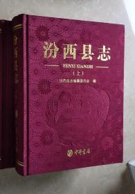 汾西县志(上下)