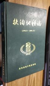 扶沟地税志(1994.9-2005.12)