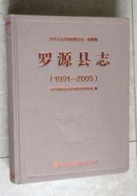 罗源县志(1991-2005)