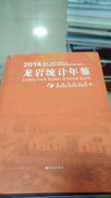 龙岩统计年鉴(2014)