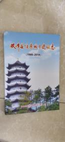 双峰县住房城乡建设志(1988-2014)
