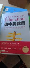 论中美教育