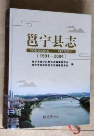 邕宁县志(1991-2004)(附光盘)