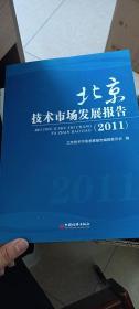 北京技术市场发展报告(2011)