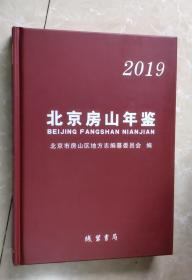 北京房山年鉴(2019)