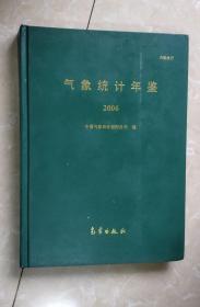 福建地税年鉴(2010)