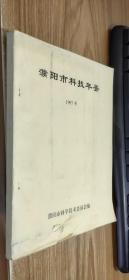 濮阳市科技年鉴(1997)