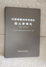 江西省赣州市南康区国土资源志(1984-2018年)