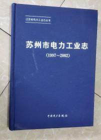 苏州市电力工业志(1997-2002)