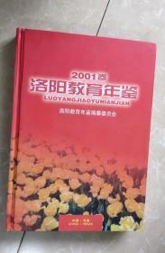 洛阳教育年鉴(2001)