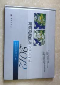 青藏高原低涡切变线年鉴(2012)