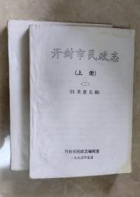 开封市民政志(上下)(征求意见稿)