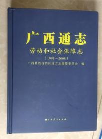 广西通志·劳动和社会保障志(1991-2005)
